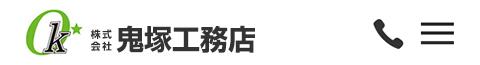 鬼塚工務店
