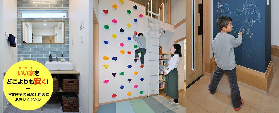 1000万円からの注文住宅は鬼塚工務店におまかせください。